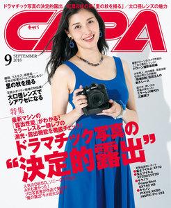 CAPA(キャパ) 2018年9月号