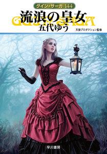 流浪の皇女 グイン・サーガ144