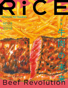 RiCE(ライス) No.09