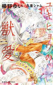 ユキヒョウの獣愛【イラスト入り】