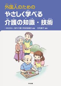外国人のための やさしく学べる介護の知識・技術
