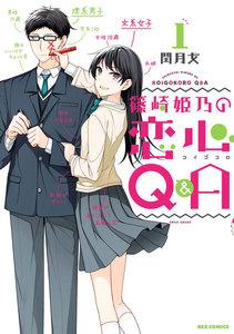 篠崎姫乃の恋心Q&A (1) 電子書籍版
