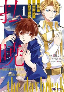 払暁 男装魔術師と金の騎士(コミック) 1巻
