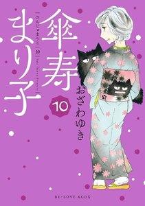 傘寿まり子 10巻