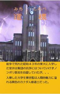 道標 電子書籍版
