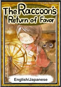 The Raccoon's Return of Favor 【English/Japanese versions】 電子書籍版