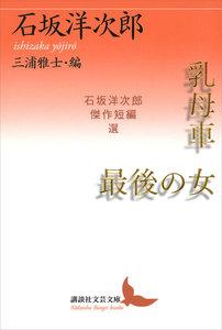乳母車・最後の女 石坂洋次郎傑作短編選 電子書籍版