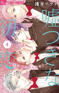 嘘つきな初恋~王子様はドSホスト~【電子限定描き下ろし付き】 4巻