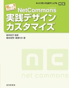 ネットコモンズ公式マニュアル|私にもできちゃった! NetCommons実践デザインカスタマイズ