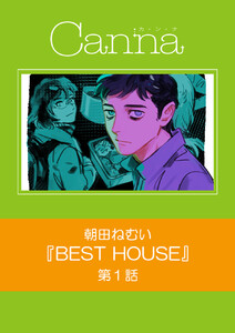 BEST HOUSE【分冊版】第1話 電子書籍版