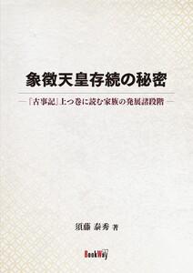 象徴天皇存続の秘密 電子書籍版