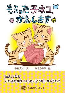 もらった子ネコ、かえします 電子書籍版