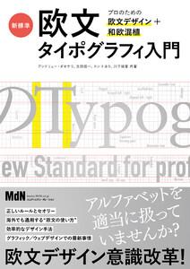 新標準・欧文タイポグラフィ入門 プロのための欧文デザイン+和欧混植 電子書籍版