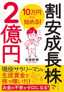10万円から始める! 割安成長株で2億円 電子書籍版