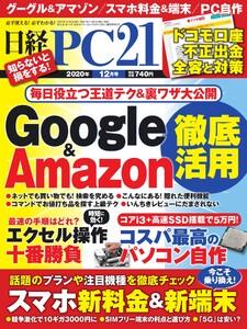日経PC21 2020年12月号 電子書籍版
