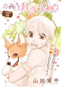 『恋するMOON DOG』を試し読みする