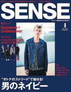 SENSE(センス) 2015年4月号