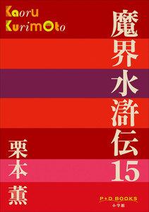 P+D BOOKS 魔界水滸伝 15
