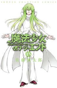 魔法少女・オブ・ジ・エンド 13巻