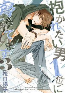 表紙『抱かれたい男1位に脅されています。 (3)【電子限定おまけ付】』 - 漫画