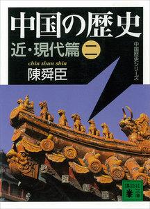 中国の歴史 近・現代篇