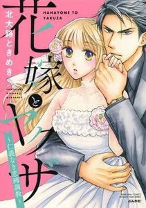 花嫁とヤクザ~仁義なき恋縛調教~