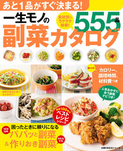 一生モノの副菜カタログ555品
