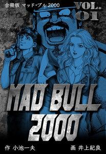 マッド・ブル2000【合冊版】