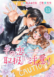 comic Berry's その恋、取扱い注意!(分冊版)11話