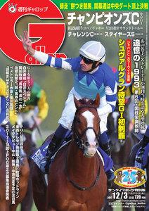 週刊Gallop(ギャロップ) 12月3日号