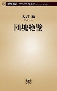 団塊絶壁(新潮新書)