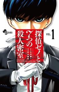 表紙『探偵ゼノと7つの殺人密室』 - 漫画