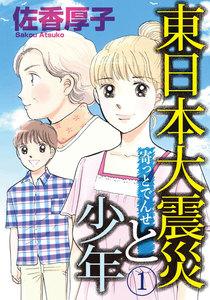 東日本大震災と少年 (1) 寄っとでんせ 電子書籍版