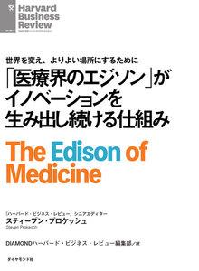 「医療界のエジソン」がイノベーションを生み出し続ける仕組み 電子書籍版