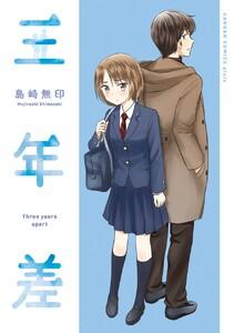【デジタル版限定特典付き】三年差 電子書籍版