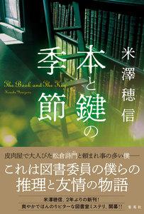 本と鍵の季節