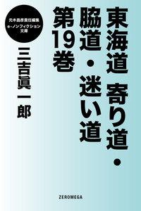 東海道寄り道・脇道・迷い道 第19巻