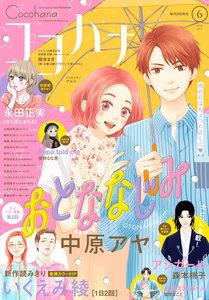ココハナ 2019年6月号 電子版(5月1日発売)