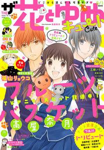【電子版】ザ花とゆめキュート(2019年6/1号) 電子書籍版