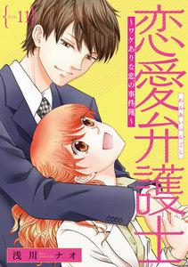 恋愛弁護士~ワケありな恋の事件簿~(話売り) #11 電子書籍版