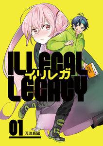 イリレガ~Illegal Legacy~【同人版】1巻