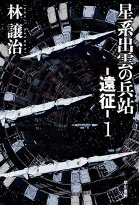 星系出雲の兵站-遠征- 1 電子書籍版
