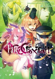フェイト/エクストラ CCC FoxTail8巻