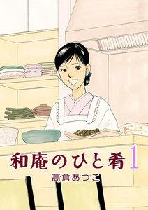 和庵のひと肴 (1) 電子書籍版