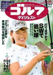 週刊ゴルフダイジェスト 2019年10月22日号