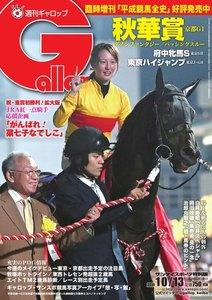 週刊Gallop(ギャロップ) 10月13日号
