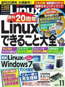 日経Linux(日経リナックス) 2019年11月号