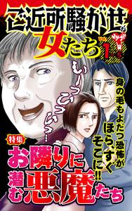 ご近所騒がせな女たち【合冊版】Vol.1