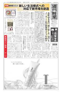 週刊粧業 第3205号
