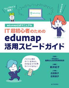 edumap公式マニュアル|IT超初心者のためのedumap活用スピードガイド 電子書籍版